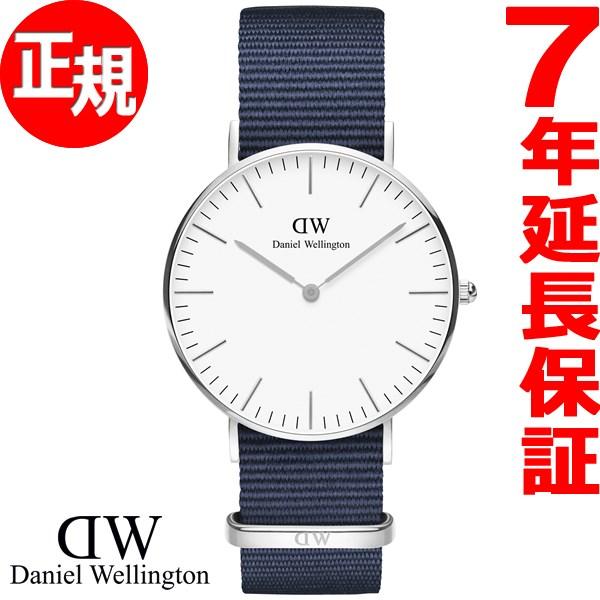 ダニエルウェリントン Daniel Wellington 腕時計 メンズ レディース クラッシック ベイズウォーター シルバー 36mm DW00100280【2018 新作】