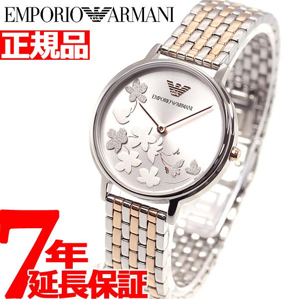 エンポリオアルマーニ EMPORIO ARMANI 腕時計 レディース カッパ KAPPA AR11113【2018 新作】