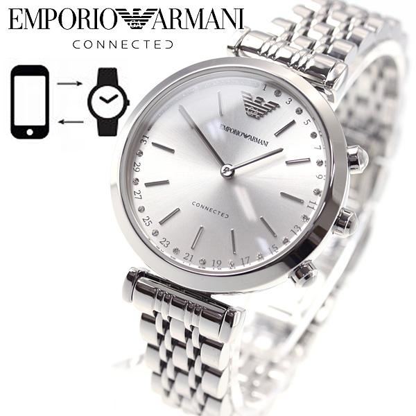 エンポリオアルマーニ EMPORIO ARMANI コネクテッド ハイブリッド スマートウォッチ ウェアラブル 腕時計 ジャンニティーバー ART3018【2018 新作】