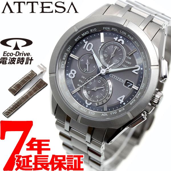 シチズン アテッサ CITIZEN ATTESA エコドライブ 電波時計 フローズングレー 限定モデル ダイレクトフライト 腕時計 メンズ AT8160-55H【2018 新作】