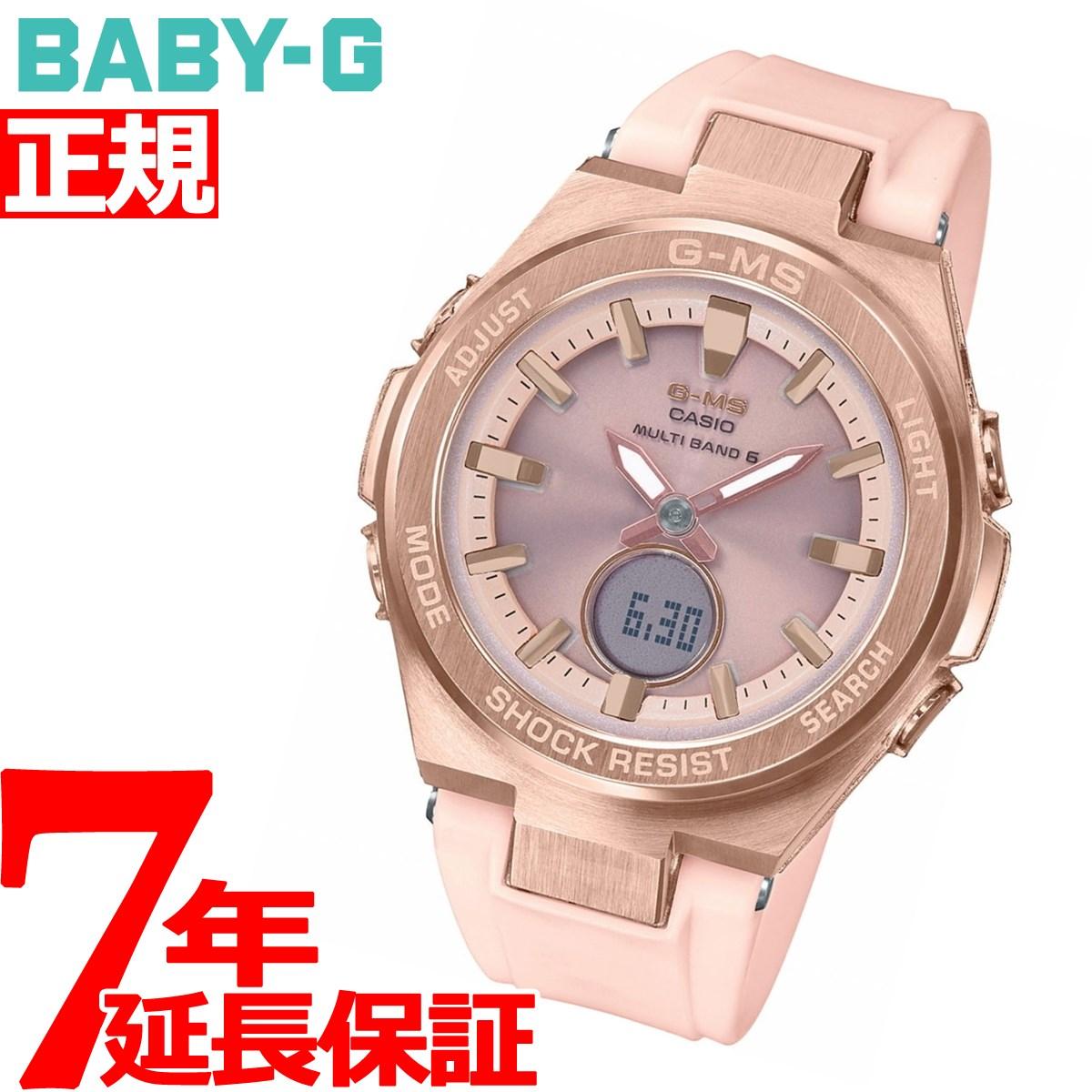 BABY-G カシオ ベビーG レディース G-MS 電波 ソーラー 腕時計 タフソーラー MSG-W200G-4AJF【2018 新作】