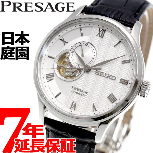 セイコー プレザージュ SEIKO PRESAGE 自動巻き メカニカル 腕時計 メンズ SARY095【2018 新作】