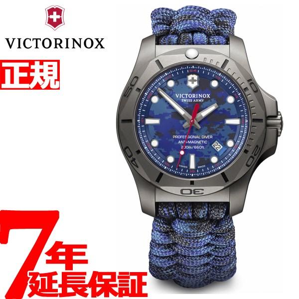 ビクトリノックス VICTORINOX イノックス I.N.O.X. 腕時計 メンズ プロフェッショナル ダイバー タイタニウム ブルー 241813【2018 新作】