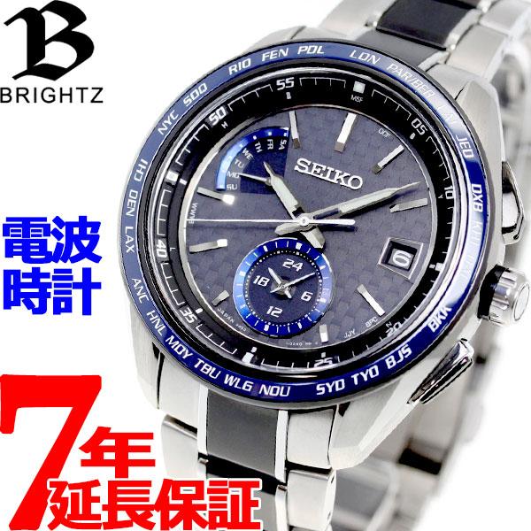 セイコー ブライツ SEIKO BRIGHTZ 電波ソーラー ワールドタイム フライトエキスパート 腕時計 メンズ SAGA261【2018 新作】