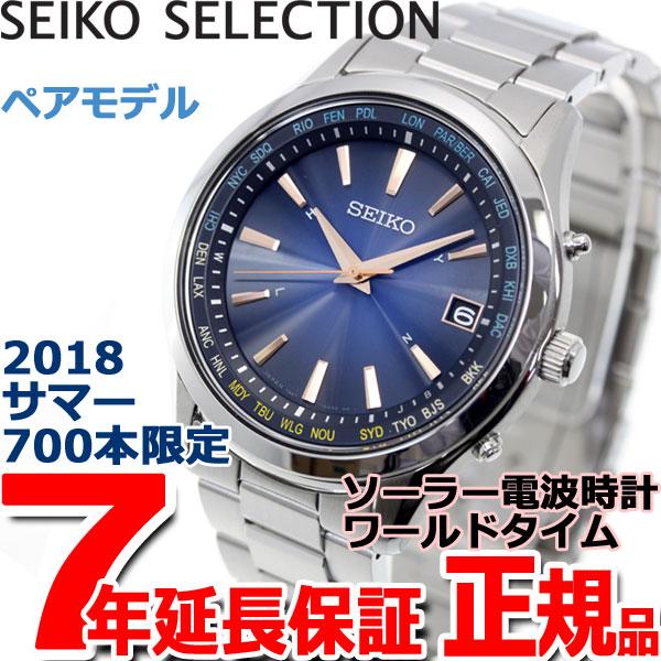 セイコー セレクション SEIKO SELECTION 電波ソーラー 2018 サマー限定モデル 腕時計 メンズ SBTM275【2018 新作】