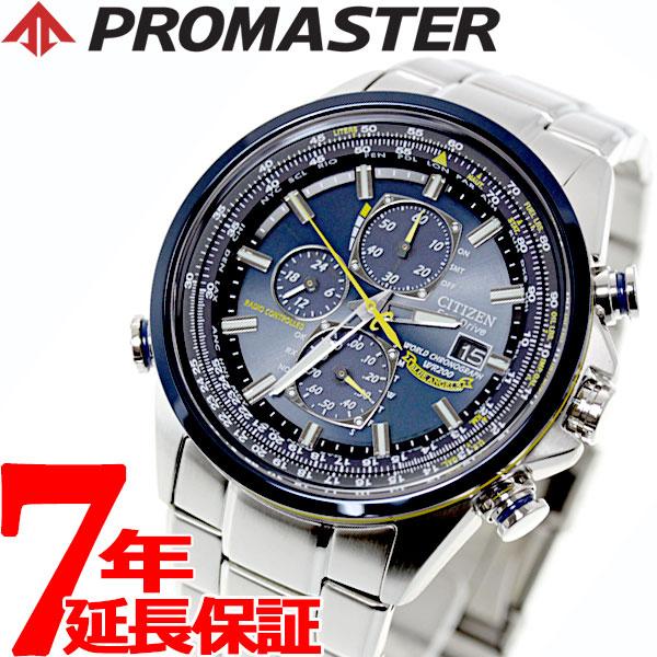 シチズン プロマスター スカイ CITIZEN PROMASTER SKY エコドライブ ソーラー 電波時計 流通限定モデル 腕時計 メンズ ブルーエンジェルス AT8020-54L