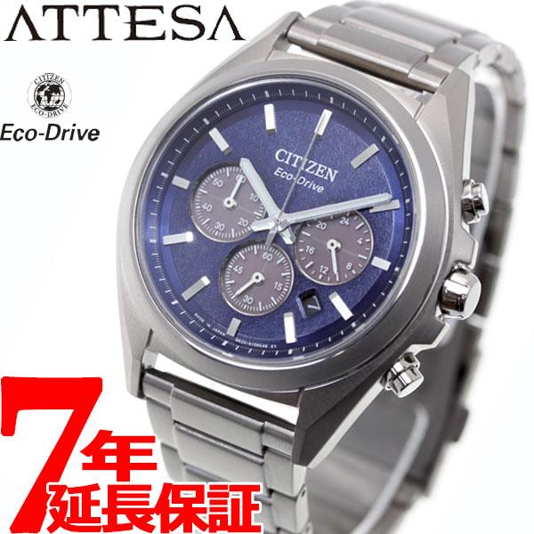 シチズン アテッサ CITIZEN ATTESA エコドライブ 腕時計 メンズ クロノグラフ CA4390-55L【2018 新作】