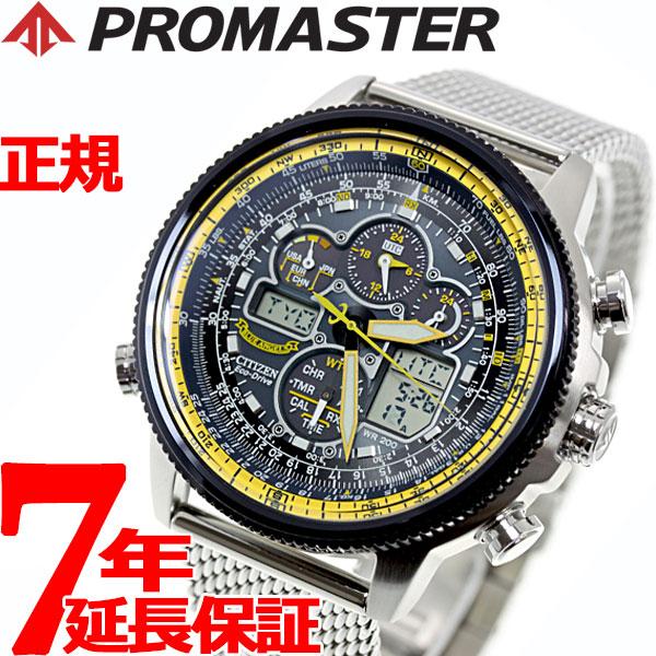 シチズン プロマスター スカイ CITIZEN PROMASTER SKY エコドライブ ソーラー 電波時計 流通限定 腕時計 メンズ ブルーエンジェルスモデル JY8031-56L