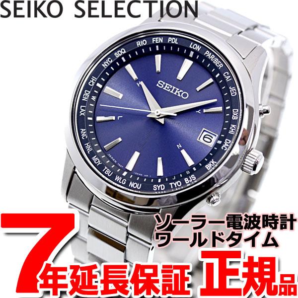 セイコー セレクション SEIKO SELECTION 電波ソーラー ワールドタイム 腕時計 メンズ SBTM271【2018 新作】