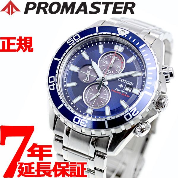 シチズン プロマスター マリン CITIZEN PROMASTER Marine エコドライブ 腕時計 メンズ ダイバー200m クロノグラフ CA0710-91L【2018 新作】