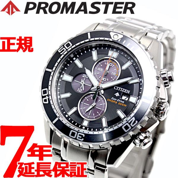 シチズン プロマスター マリン CITIZEN PROMASTER Marine エコドライブ 腕時計 メンズ ダイバー200m クロノグラフ CA0711-98H【2018 新作】
