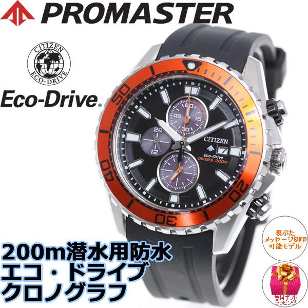 シチズン プロマスター マリン CITIZEN PROMASTER Marine エコドライブ 腕時計 メンズ ダイバー200m クロノグラフ CA0718-21E【2018 新作】