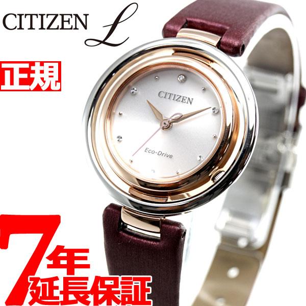 シチズン エル CITIZEN L エコドライブ 腕時計 レディース アークリーシリーズ EM0669-21X【2018 新作】
