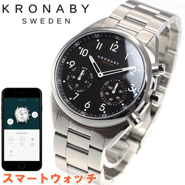 クロナビー KRONABY アペックス APEX スマートウォッチ 腕時計 メンズ A1000-3111【2018 新作】