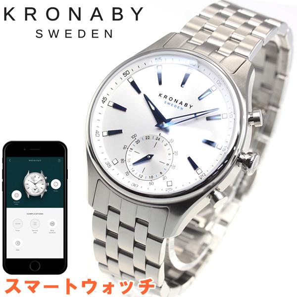 【SHOP OF THE YEAR 2018 受賞】クロナビー KRONABY セーケル SEKEL スマートウォッチ 腕時計 メンズ A1000-3121【2018 新作】
