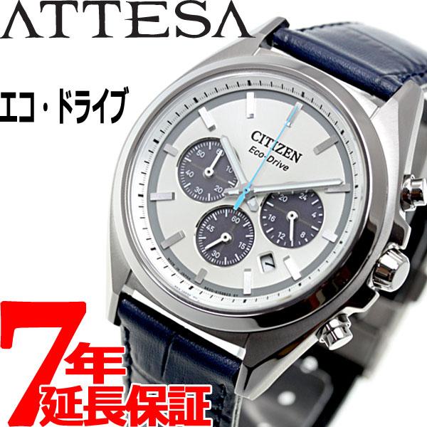 シチズン アテッサ CITIZEN ATTESA エコドライブ クロノグラフ 腕時計 メンズ CA4390-04H【2018 新作】