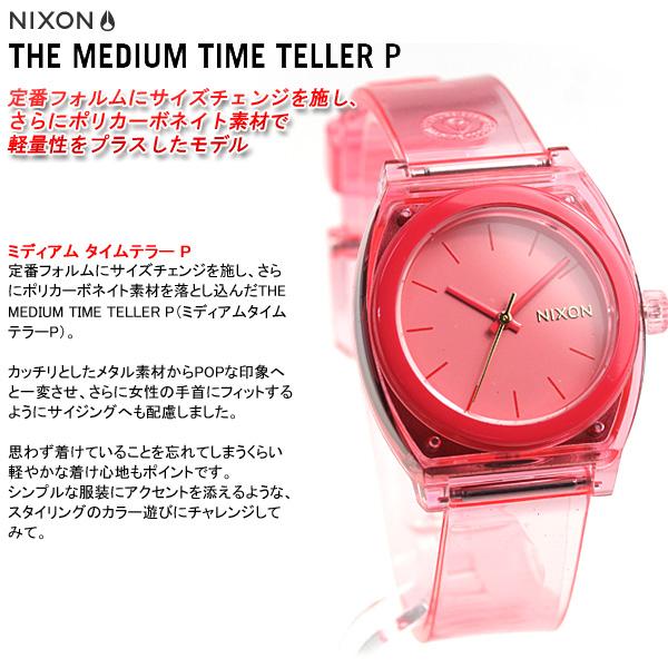 ニールがお得!店内ポイント最大47倍! ニクソン NIXON ミディアム タイムテラーP MEDIUM TIME TELLER P 腕時計 レディース コーラル NA1215685-00【2018 新作】