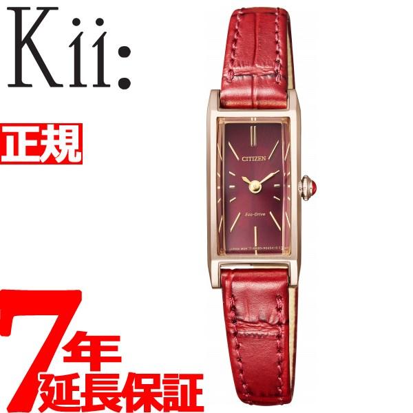 シチズン キー CITIZEN Kii: エコドライブ ソーラー 腕時計 レディース EG7043-09W【2018 新作】