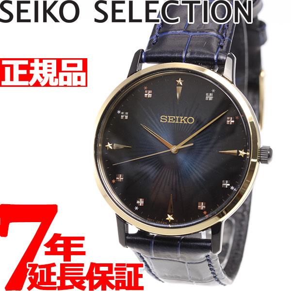 セイコー セレクション SEIKO SELECTION 復刻モデル ゴールドフェザー 流通限定モデル 2018 クリスマス 限定モデル 腕時計 ペア メンズ SCXP132【2018 新作】