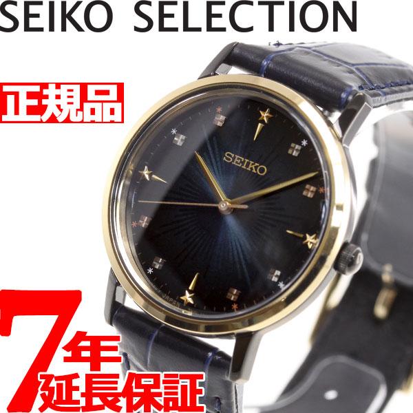 セイコー セレクション SEIKO SELECTION 復刻モデル ゴールドフェザー 流通限定モデル 2018 クリスマス 限定モデル 腕時計 ペア レディス SCXP142【2018 新作】