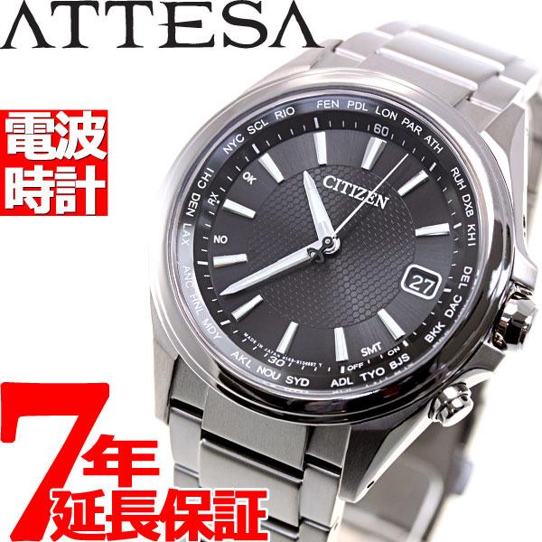 ニールがお得!今ならポイント最大39倍!10日23時59分まで! シチズン アテッサ CITIZEN ATTESA エコドライブ ソーラー 電波時計 腕時計 メンズ ダイレクトフライト CB1070-56E