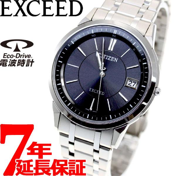 シチズン エクシード エコドライブ 電波時計 メンズ 世界最薄モデル CITIZEN EXCEED EBG74-5025