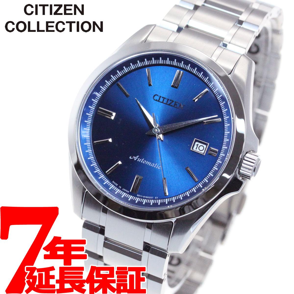 シチズンコレクション CITIZEN COLLECTION メカニカル 自動巻き 機械式 腕時計 メンズ NB1041-84L【2018 新作】