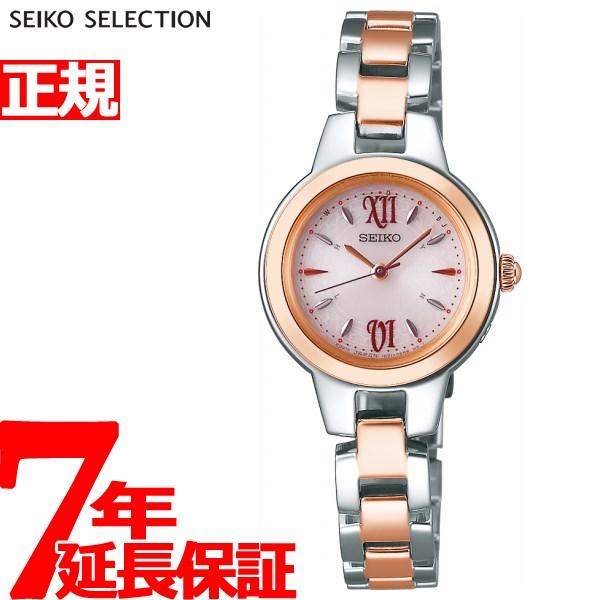 セイコー セレクション SEIKO SELECTION ソーラー 電波時計 腕時計 レディース SWFH102【2018 新作】