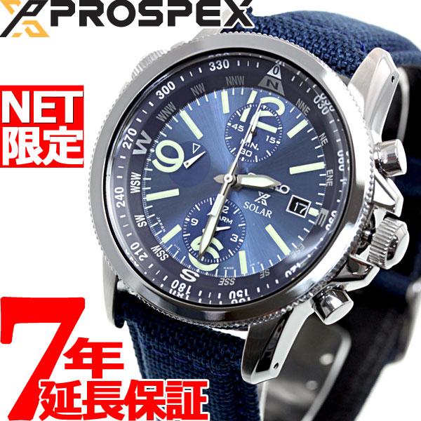 セイコー プロスペックス SEIKO PROSPEX フィールドマスター オンラインショップ限定モデル ソーラー 腕時計 メンズ SZTR009【36回無金利】