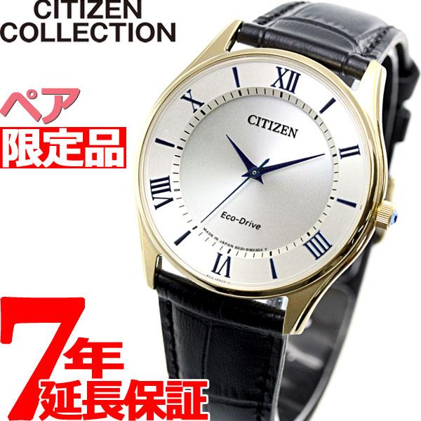 シチズンコレクション CITIZEN COLLECTION ウインター 限定モデル ペアウォッチ エコドライブ ソーラー 腕時計 メンズ BJ6482-12P【2018 新作】