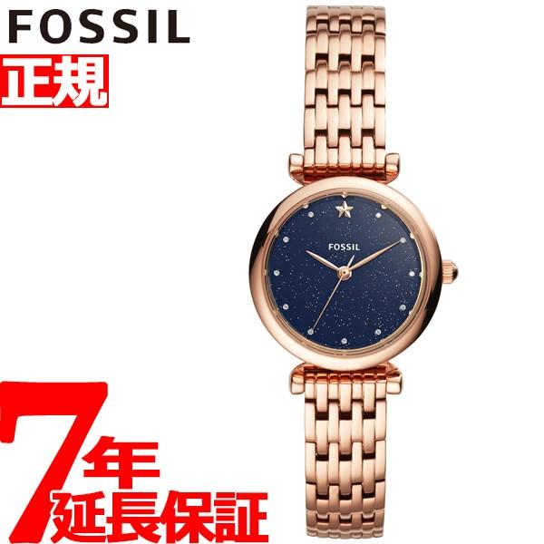 フォッシル FOSSIL 腕時計 レディース カーリー ミニ CARLIE MINI ES4522【2018 新作】