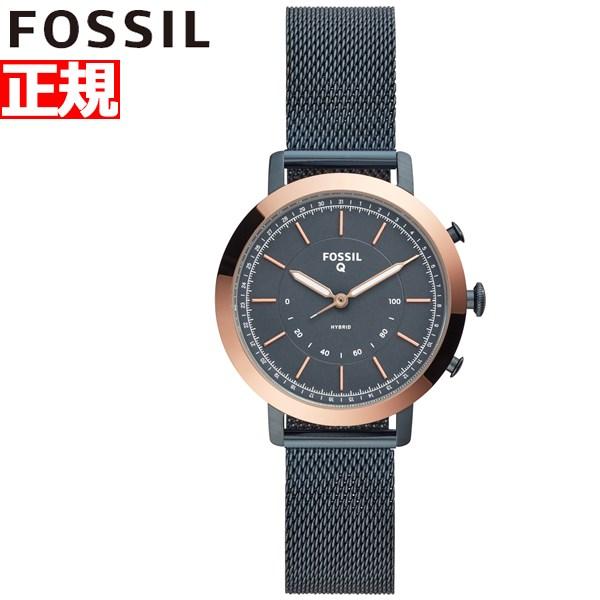 フォッシル FOSSIL Q ハイブリッド スマートウォッチ ウェアラブル 腕時計 レディース ニーリー NEELY FTW5031【2018 新作】