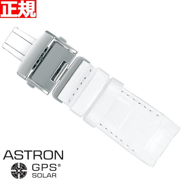 セイコー アストロン SEIKO ASTRON 革製 替えバンド ベルト ホワイト クロコダイル 22mm 短寸サイズ R7X09AC