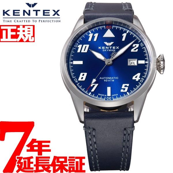 【SHOP OF THE YEAR 2018 受賞】ケンテックス KENTEX 腕時計 メンズ 自動巻き スカイマン パイロットアルファ S688X-17【2018 新作】