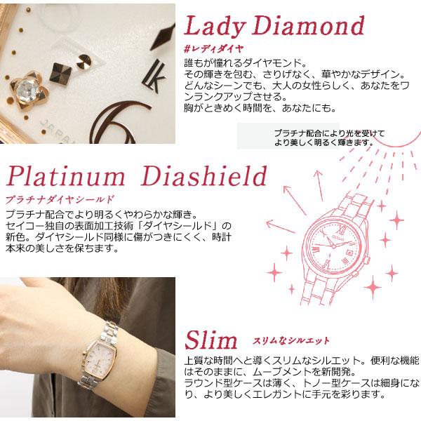 セイコー ルキア SEIKO LUKIA 電波 ソーラー 腕時計 レディース 綾瀬はるか イメージキャラクター レディダイヤ Lady Diamond SSVW126【2018 新作】