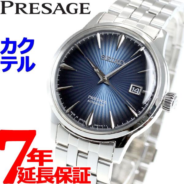 セイコー プレザージュ SEIKO PRESAGE 自動巻き メカニカル 腕時計 メンズ ベーシックライン カクテルシリーズ SARY123【2018 新作】