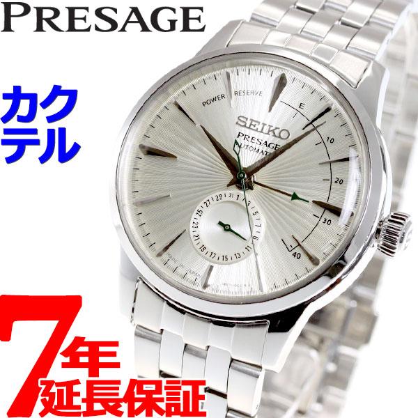 セイコー プレザージュ SEIKO PRESAGE 自動巻き メカニカル 腕時計 メンズ ベーシックライン カクテルシリーズ SARY129【2018 新作】