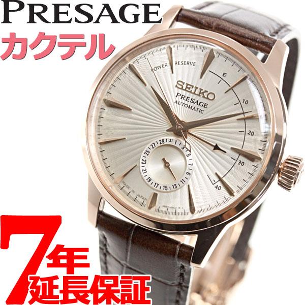 セイコー プレザージュ SEIKO PRESAGE 自動巻き メカニカル 腕時計 メンズ ベーシックライン カクテルシリーズ SARY132【2018 新作】