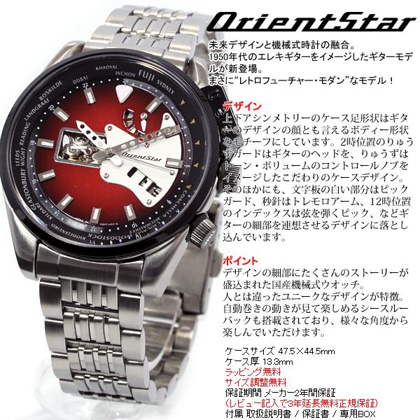 오리엔트 스타 ORIENT STAR 레트로 퓨처 시계 남성용 오토매틱 기타 모형 WZ0171DA