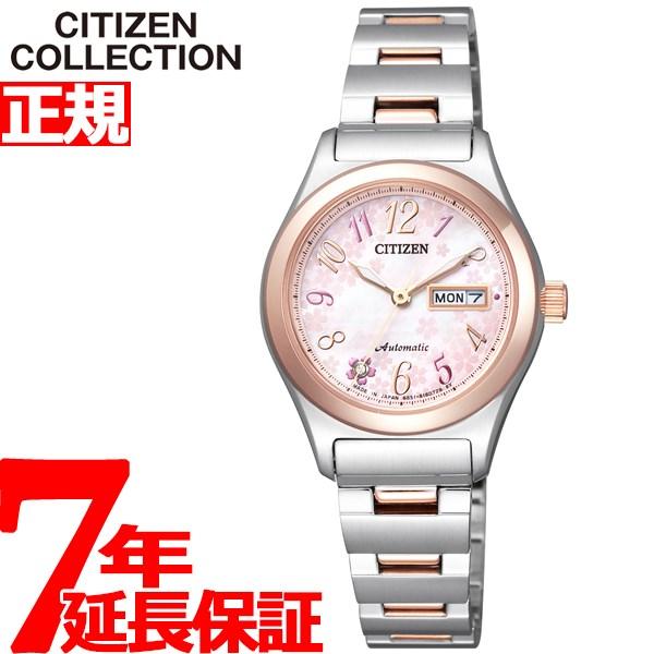 シチズンコレクション CITIZEN COLLECTION 限定モデル 2019 桜川 メカニカル 自動巻き 機械式 腕時計 レディース PD7164-84W【2019 新作】