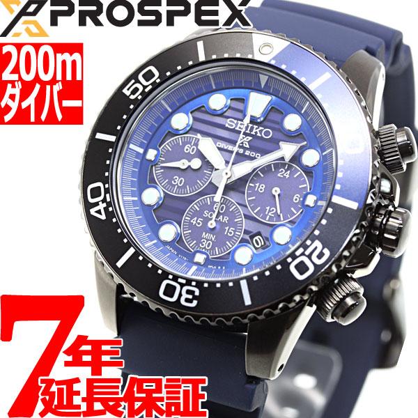 セイコー プロスペックス SEIKO PROSPEX ダイバースキューバ ソーラー Save the Ocean スペシャルエディション 腕時計 メンズ SBDL057【2019 新作】