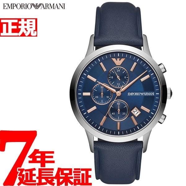 【SHOP OF THE YEAR 2018 受賞】エンポリオアルマーニ EMPORIO ARMANI 腕時計 メンズ クロノグラフ AR11216【2019 新作】