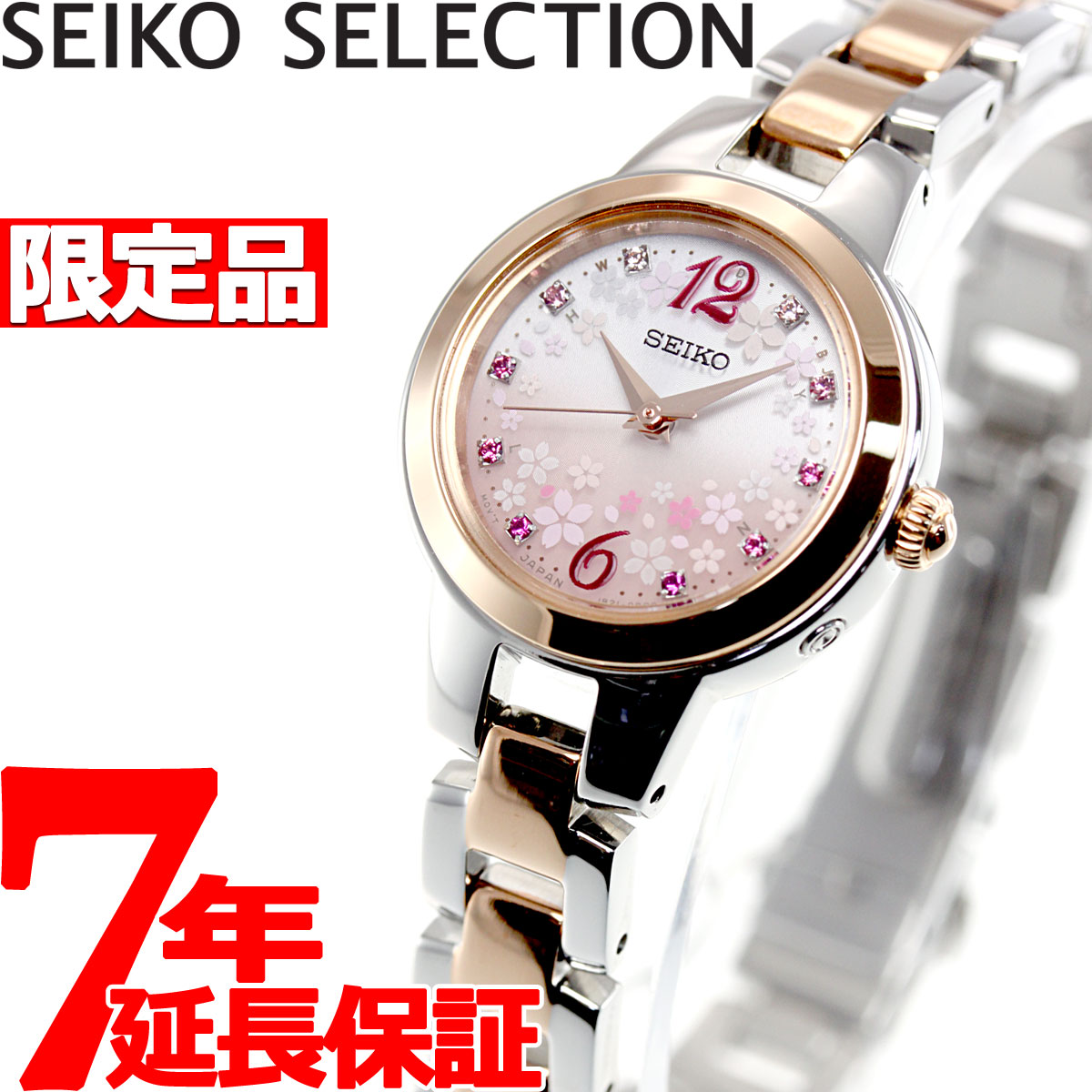 ニールならポイント最大35倍!30日23時59分まで!セイコー セレクション SEIKO SELECTION ソーラー 電波時計 2019 SAKURA Blooming 限定モデル 腕時計 レディース SWFH106【2019 新作】