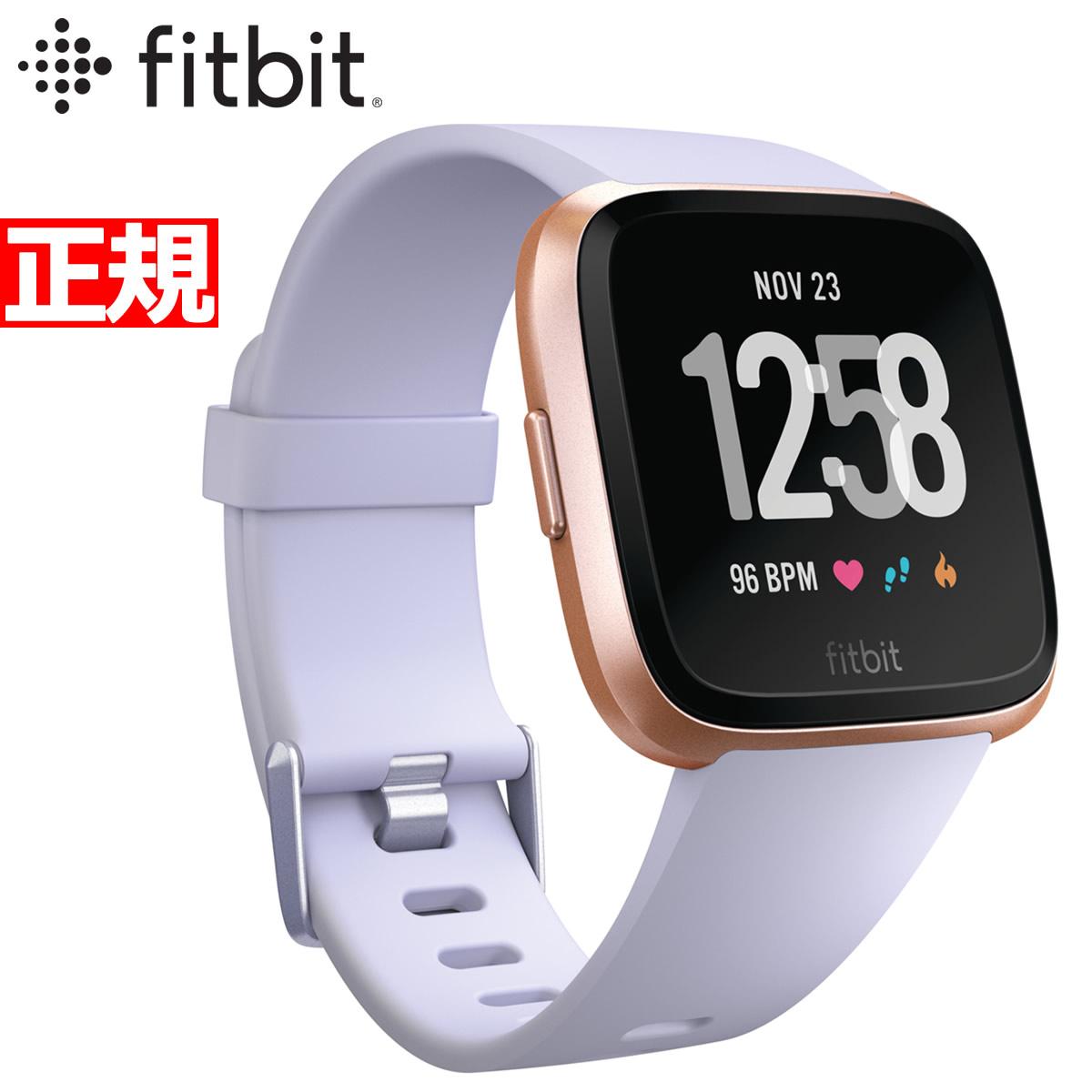 【2000円OFFクーポン&店内ポイント最大45倍!9日1時59分まで】Fitbit フィットビット Versa ヴァーサ フィットネス スマートウォッチ ウェアラブル端末 腕時計 メンズ レディース Rose Gold/Periwinkle FB505RGABLV-EU