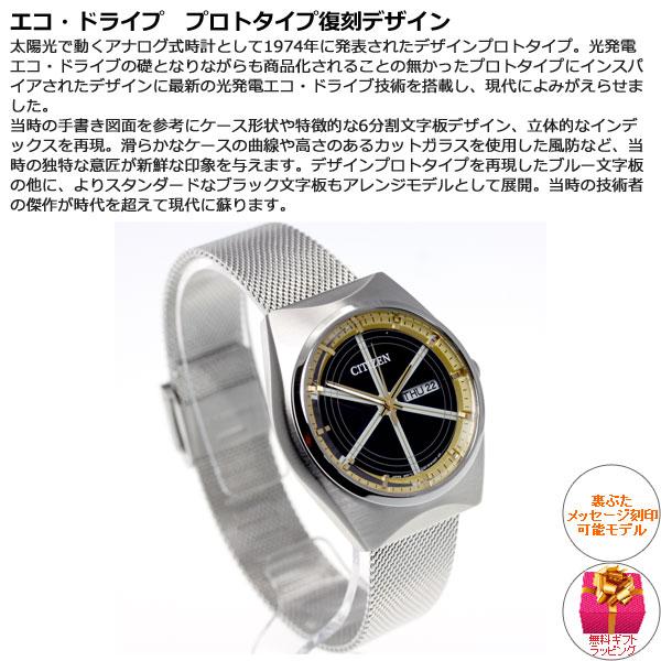 シチズン CITIZEN 太陽電池搭載 プロトタイプデザイン 継承モデル 特定店取扱いモデル エコドライブ ソーラー 腕時計 メンズ BM8541-91E【2019 新作】