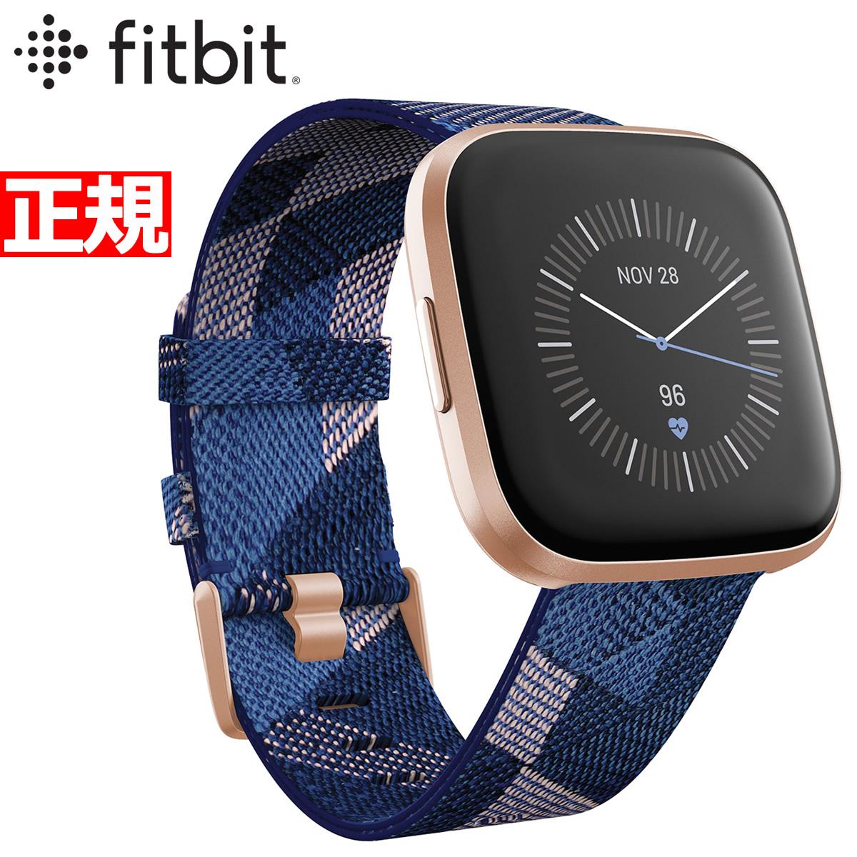 【5日0時~♪2000円OFFクーポン&店内ポイント最大51倍!5日23時59分まで】Fitbit フィットビット ヴァーサ2 フィットネス スマートウォッチ ウェアラブル端末 腕時計 ネイビー&ピンクウーブン/カッパーローズアルミニウム FB507RGNV-FRCJK