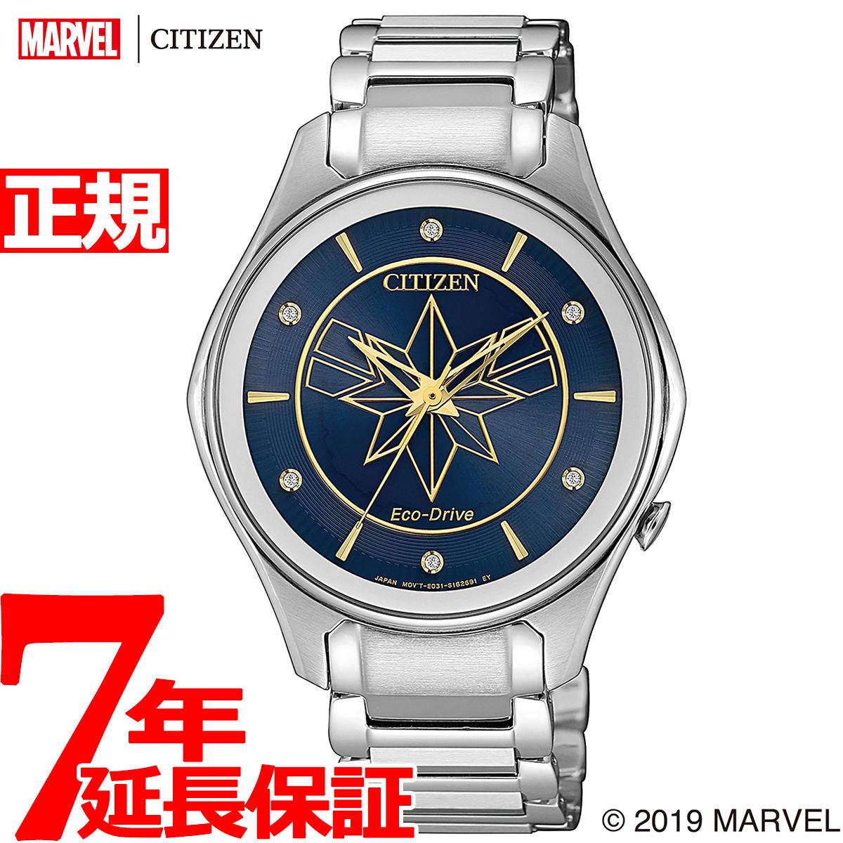 【本日限定!店内ポイント最大60倍&2000円OFFクーポン!10日23時59分まで】マーベル キャプテン・マーベルモデル 腕時計 シチズン エコドライブ 特定店取り扱いモデル MARVEL Captain Marvel CITIZEN レディース EM0596-58W