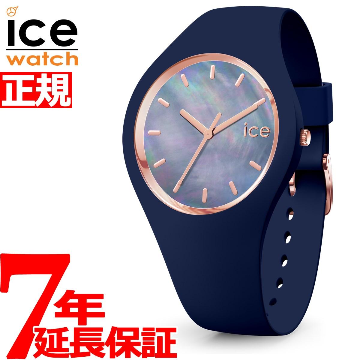【5日0時~♪最大2000円OFFクーポン&店内ポイント最大51倍!5日23時59分まで】アイスウォッチ ICE-Watch 腕時計 メンズ レディース アイスパール ICE pearl ミディアム トワイライト 017127