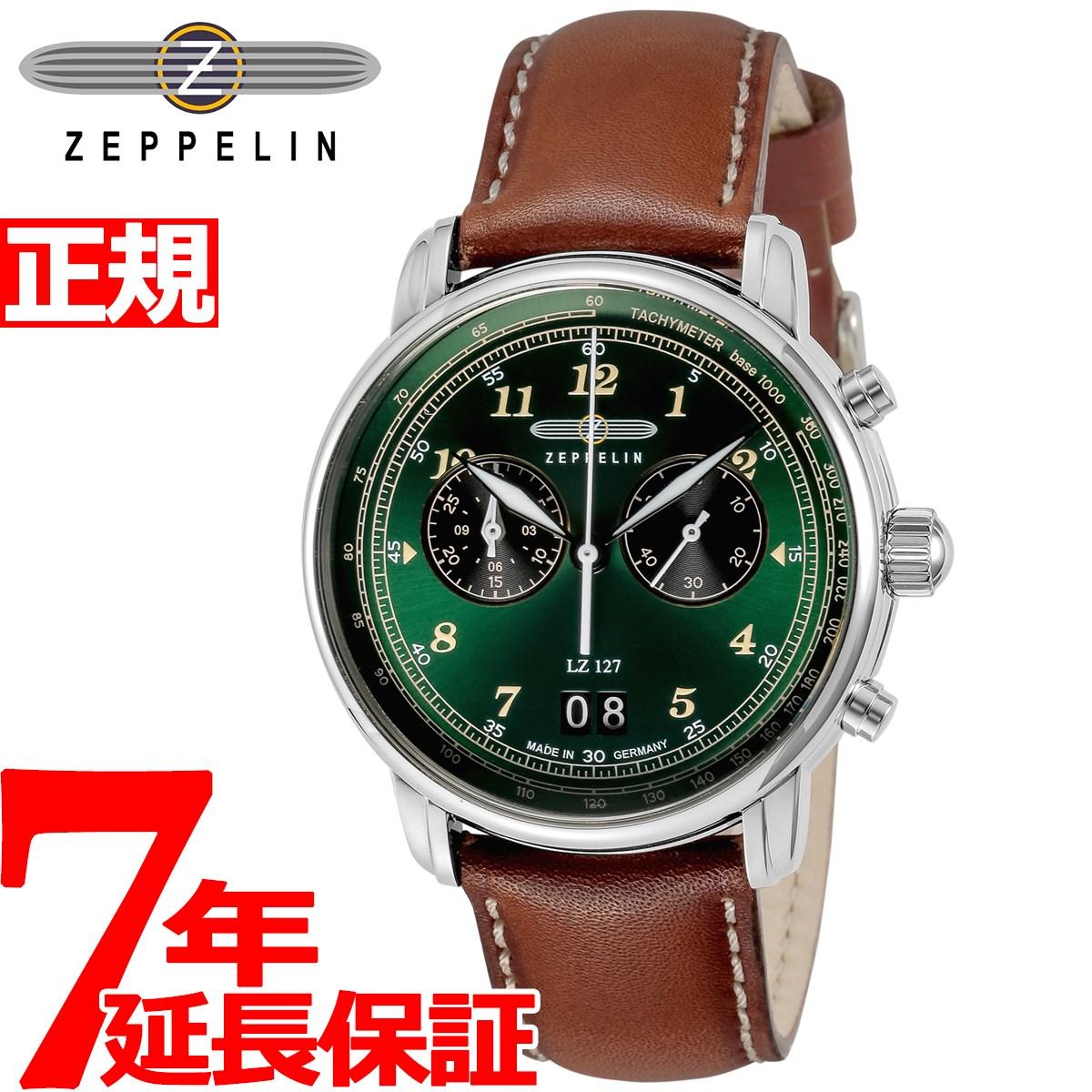 【5日0時~♪10%OFFクーポン&店内ポイント最大51倍!5日23時59分まで】ツェッペリン ZEPPELIN 腕時計 メンズ LZ127 グラーフ・ツェッペリン Graf Zeppelin 8684-4
