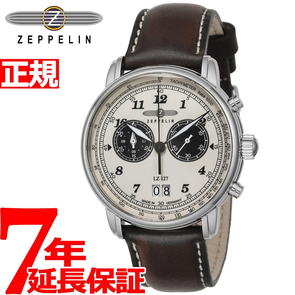【今だけ!店内ポイント最大49倍!16日1時59分まで】ツェッペリン ZEPPELIN 腕時計 メンズ LZ127 グラーフ・ツェッペリン Graf Zeppelin 8684-5【2019 新作】